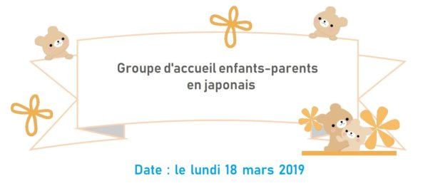 03 Bannière kosodate salon fr mars 2019