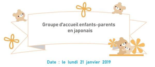 Bannière kosodate salon fr janv 2019